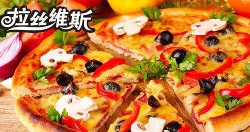拉丝维斯特色披萨